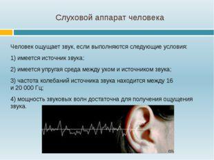 Слуховой аппарат человека Человек ощущает звук, если выполняются следующие ус