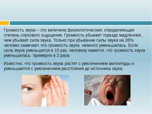 Громкость звука – это величина физиологическая, определяющая степень слуховог
