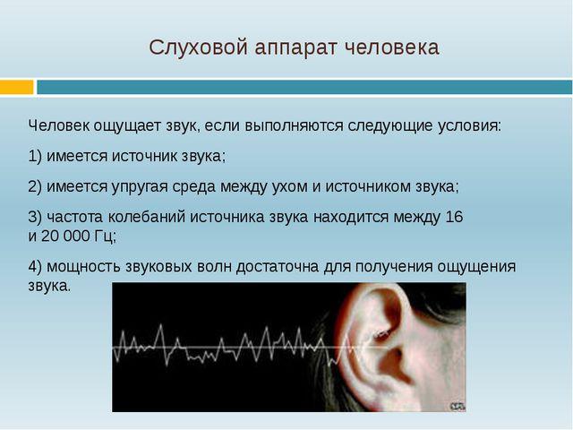 Слуховой аппарат человека Человек ощущает звук, если выполняются следующие ус...