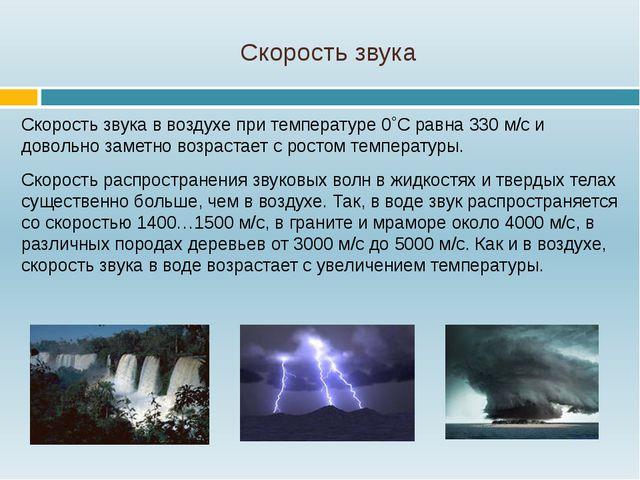 Скорость звука Скорость звука в воздухе при температуре 0˚С равна 330 м/с и д...