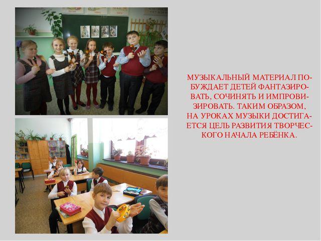 МУЗЫКАЛЬНЫЙ МАТЕРИАЛ ПО- БУЖДАЕТ ДЕТЕЙ ФАНТАЗИРО- ВАТЬ, СОЧИНЯТЬ И ИМПРОВИ- З...