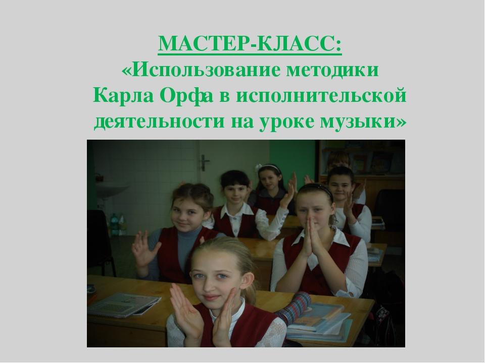 МАСТЕР-КЛАСС: «Использование методики Карла Орфа в исполнительской деятельнос...