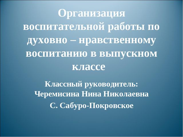 Организация воспитательной работы по духовно – нравственному воспитанию в вып...