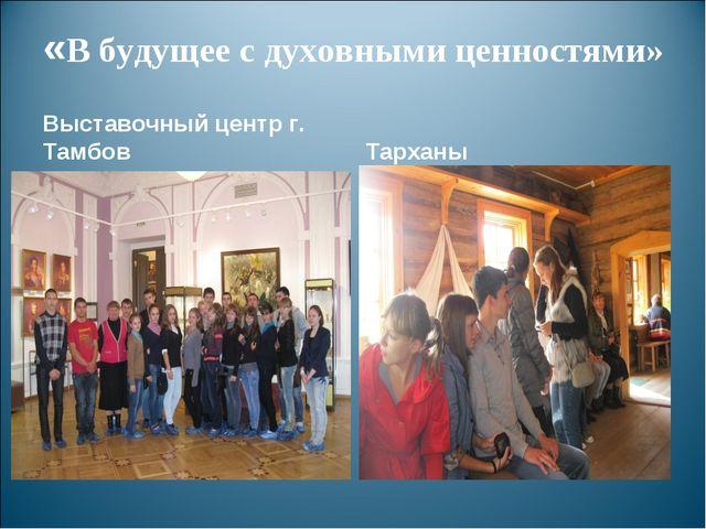 «В будущее с духовными ценностями» Выставочный центр г. Тамбов Тарханы