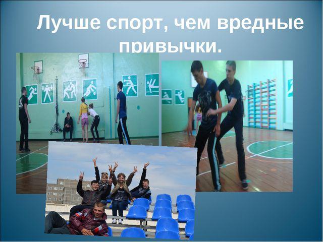 Лучше спорт, чем вредные привычки.