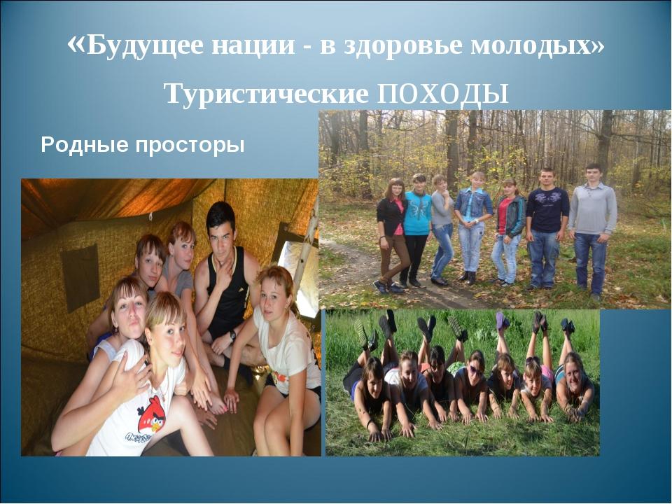 «Будущее нации - в здоровье молодых» Туристические походы Родные просторы