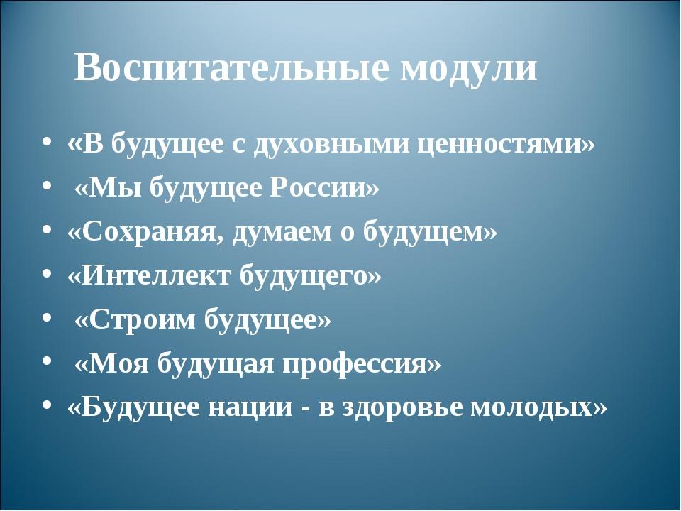 Воспитательные модули «В будущее с духовными ценностями» «Мы будущее России»...