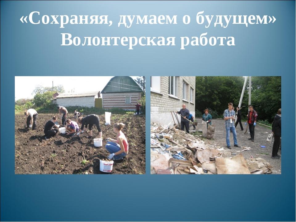 «Сохраняя, думаем о будущем» Волонтерская работа