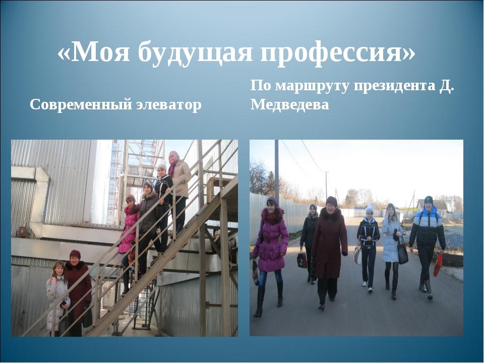 «Моя будущая профессия» Современный элеватор По маршруту президента Д. Медвед...
