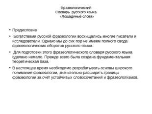 Фразеологический Словарь  русского языка   «Лошадиные слова»  Предисловие