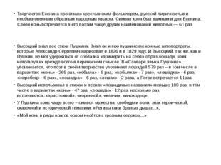 Творчество Есенина пронизано крестьянским фольклором, русской лиричностью и н