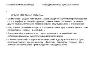 Краткий толковый словарь            «Лошадиные слова в русском языке» Кратки