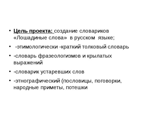Цель проекта: создание словариков    «Лошадиные слова»  в русском  языке; Це...