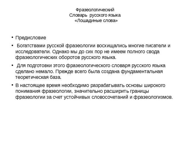 Фразеологический Словарь  русского языка   «Лошадиные слова»  Предисловие...