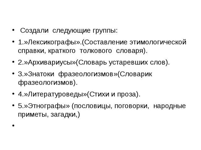 Создали  следующие группы:  Создали  следующие группы: 1.»Лексикографы».(Со...