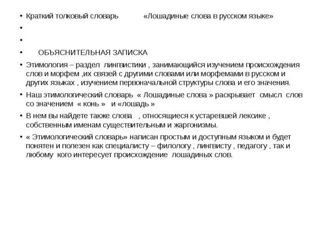Краткий толковый словарь            «Лошадиные слова в русском языке» Кратки...