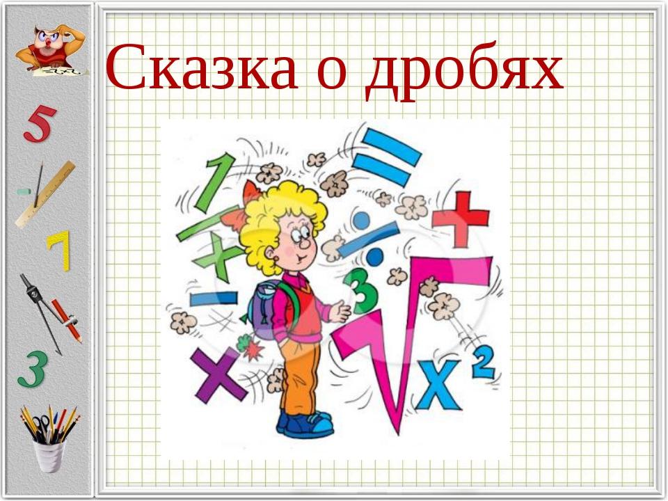 рисунки к проекту по математике предлагает