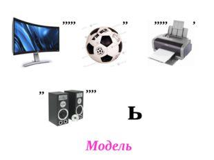 ,,,,, ,, ,,,,, , ,, ,,,, ь Модель