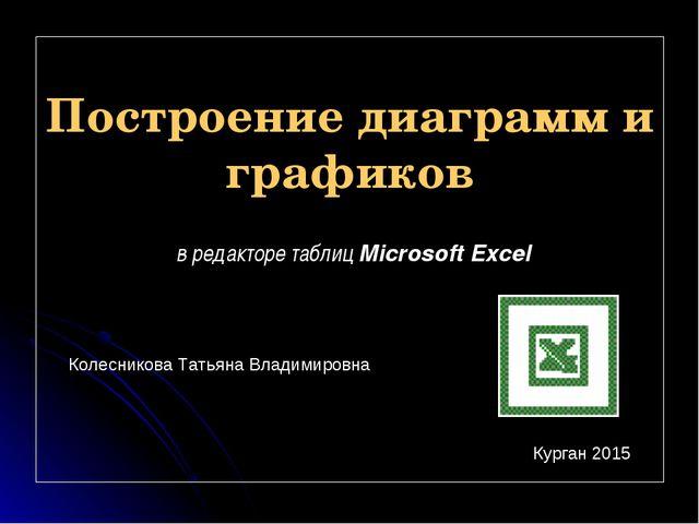 Построение диаграмм и графиков в редакторе таблиц Microsoft Excel Колесникова...