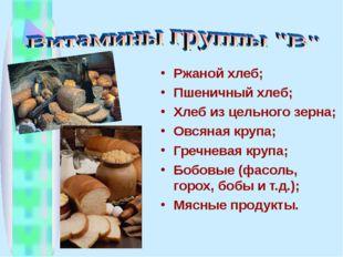 Ржаной хлеб; Пшеничный хлеб; Хлеб из цельного зерна; Овсяная крупа; Гречневая