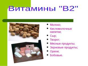 Молоко; Кисломолочные напитки; Сыр; Творог; Мясные продукты; Зерновые продукт