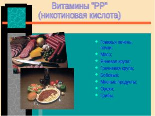Говяжья печень, почки; Мясо; Ячневая крупа; Гречневая крупа; Бобовые; Мясные
