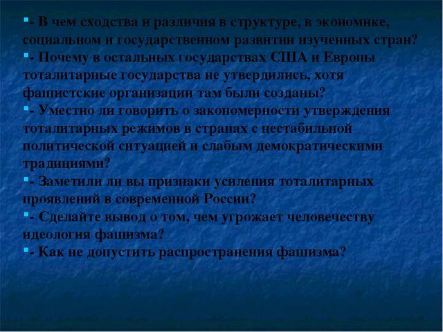 - В чем сходства и различия в структуре, в экономике, социальном и государств...