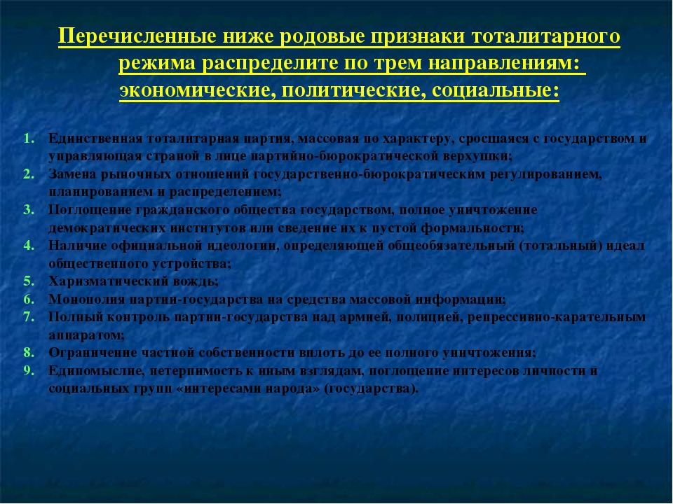 Перечисленные ниже родовые признаки тоталитарного режима распределите по трем...