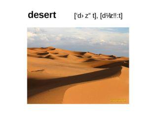 desert ['dɛzət], [dɪ'zɜ:t]