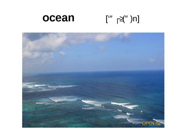 ocean ['əʊʃ(ə)n]