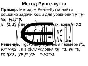 Метод Рунге-кутта Пример. Методом Ренге-Кутта найти решение задачи Коши для у