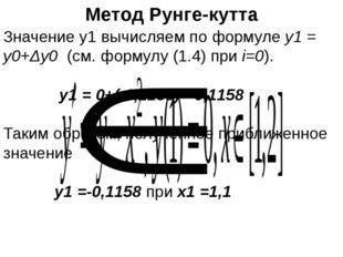 Метод Рунге-кутта Значение y1 вычисляем по формуле y1 = y0+Δy0 (см. формулу (