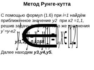 Метод Рунге-кутта C помощью формул (1.6) при i=1 найдём приближённое значение