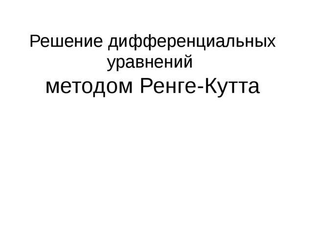 Решение дифференциальных уравнений методом Ренге-Кутта