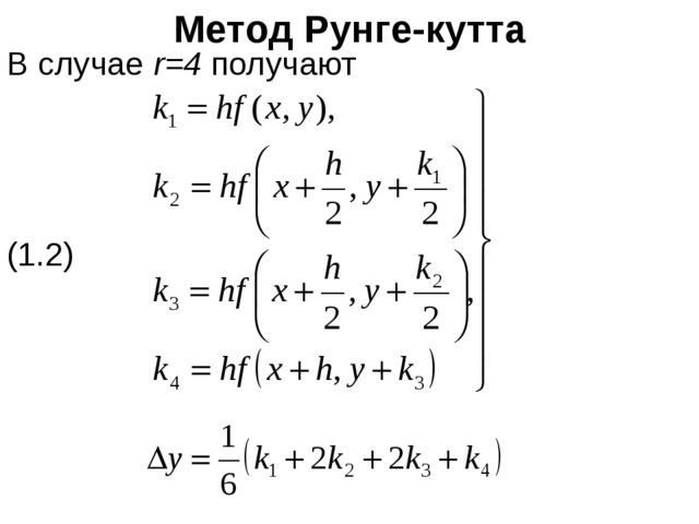 Метод Рунге-кутта В случае r=4 получают (1.2)   (1.3)