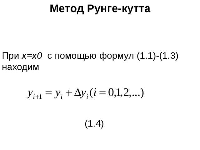 Метод Рунге-кутта  При x=x0 с помощью формул (1.1)-(1.3) находим...
