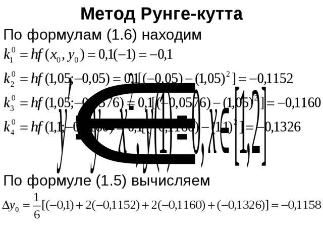 Метод Рунге-кутта По формулам (1.6) находим По формуле (1.5) вычисляем