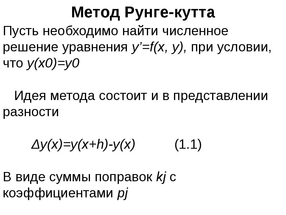 Метод Рунге-кутта Пусть необходимо найти численное решение уравнения y'=f(x,...