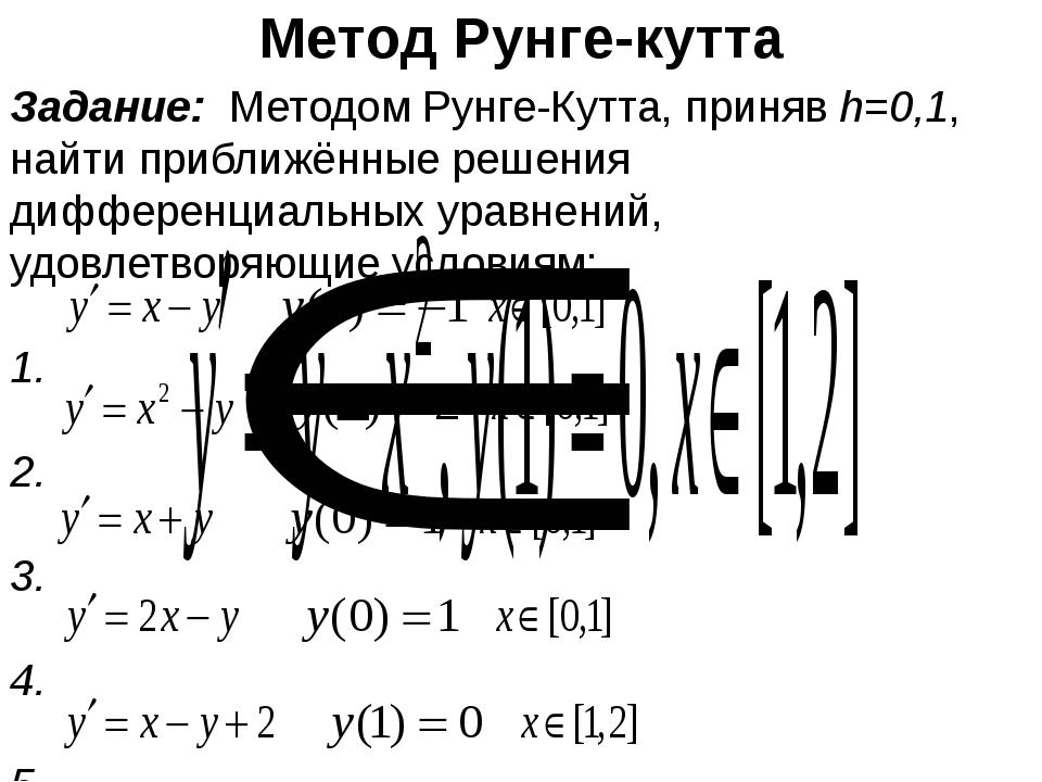 Метод Рунге-кутта Задание: Методом Рунге-Кутта, приняв h=0,1, найти приближён...