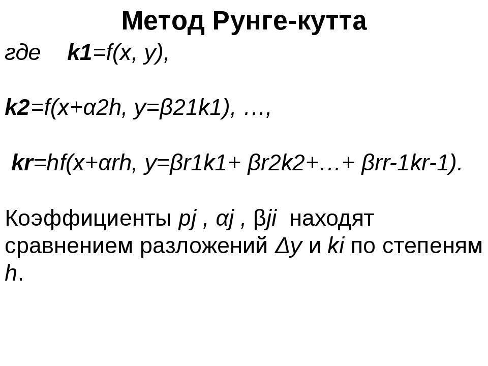 Метод Рунге-кутта где k1=f(x, y), k2=f(x+α2h, y=β21k1), …, kr=hf(x+αrh, y=βr1...