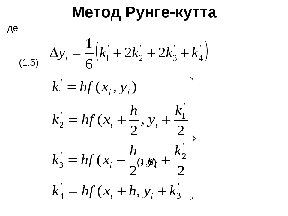 Метод Рунге-кутта Где (1.5)  (1.6)