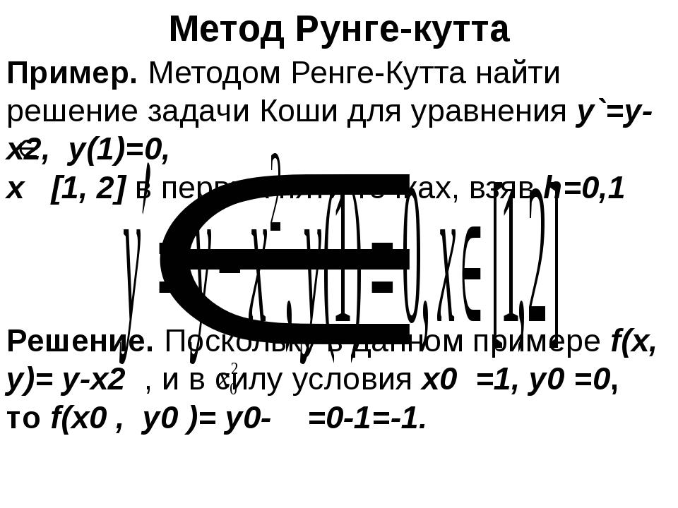 Метод Рунге-кутта Пример. Методом Ренге-Кутта найти решение задачи Коши для у...