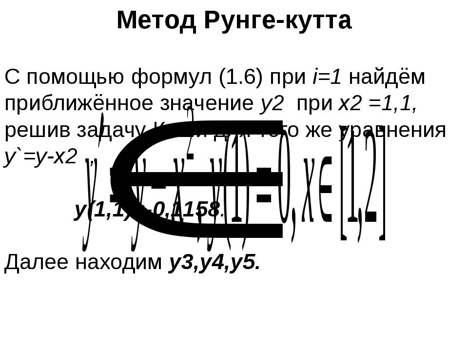 Метод Рунге-кутта C помощью формул (1.6) при i=1 найдём приближённое значение...