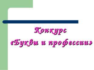 Конкурс «Буквы и профессии»