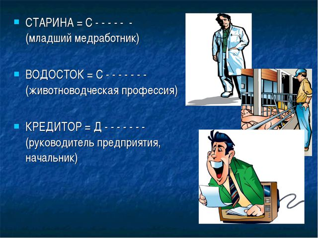 СТАРИНА = С - - - - - - (младший медработник) ВОДОСТОК = С - - - - - - - (жив...