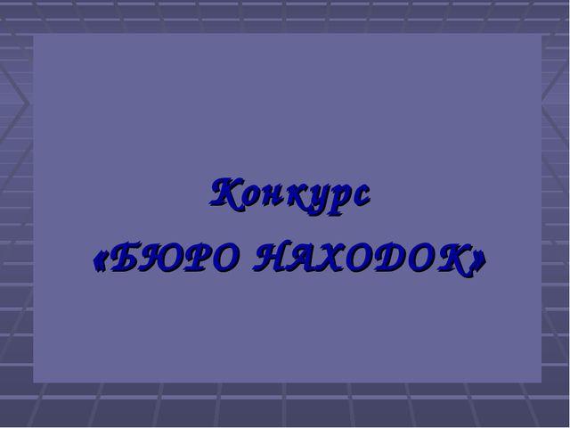 Конкурс «БЮРО НАХОДОК»