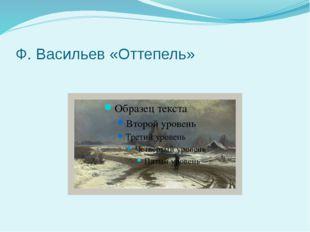 Ф. Васильев «Оттепель»