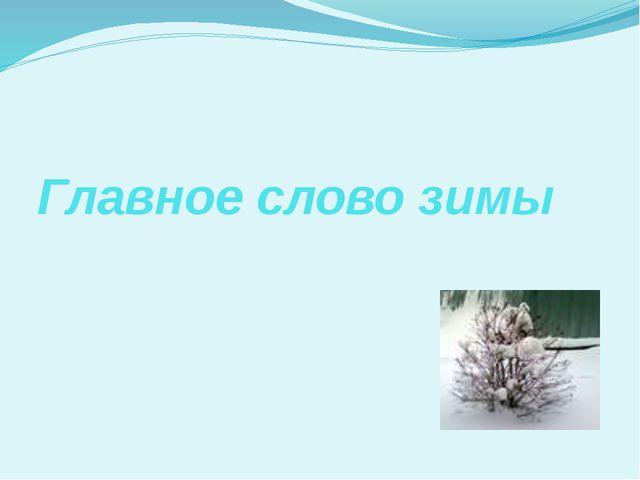 Главное слово зимы