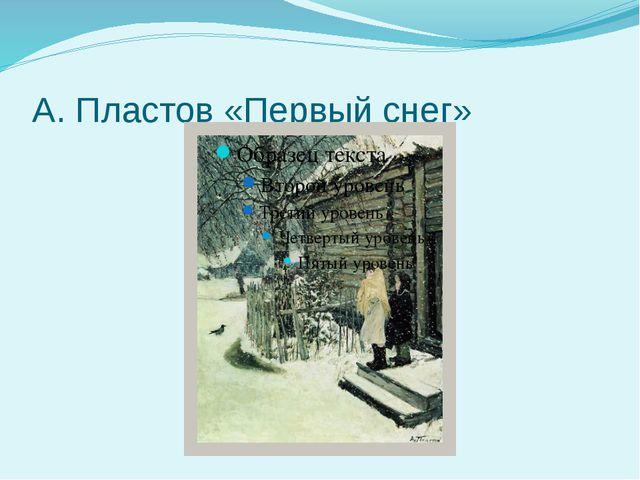 А. Пластов «Первый снег»