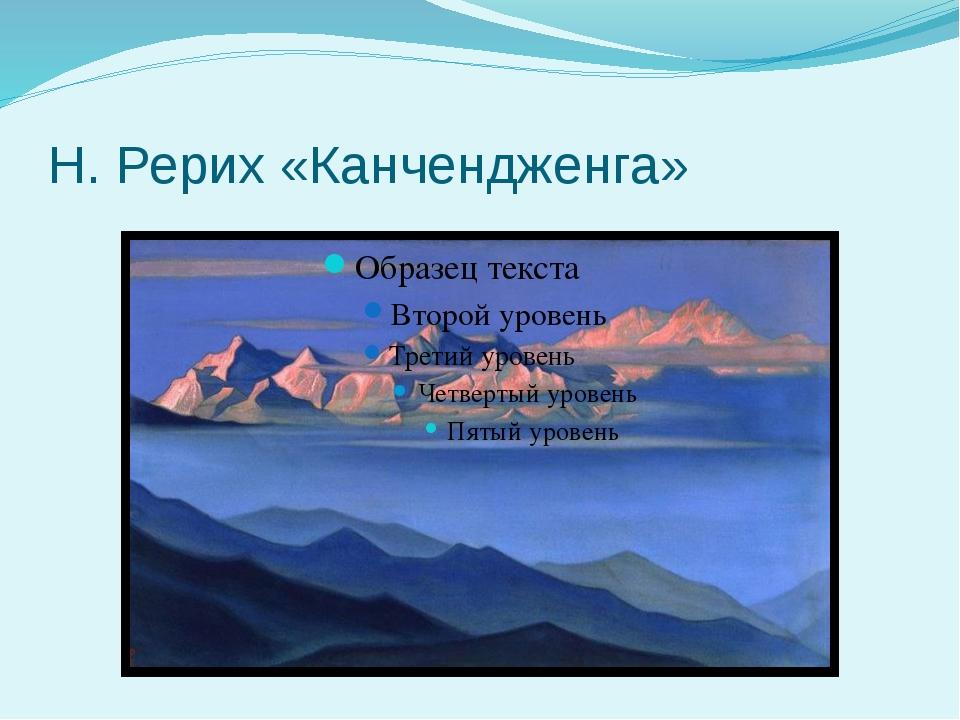 Н. Рерих «Канчендженга»